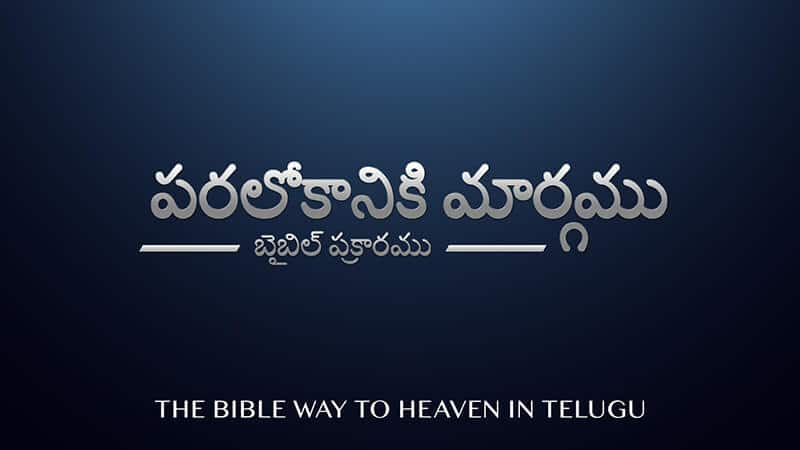 Telugu Bible Way to Heaven